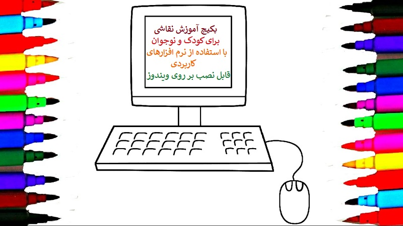 http://mosmeri.com/administrator/files/UploadFile/drawing-with-computers.jpg
